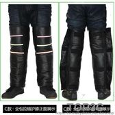冬季摩托車護膝防寒加厚電動車保暖護腿全包拉鏈防風男女騎車護具「Top3c」