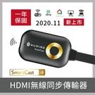 一年保固! SmartCast HDMI...
