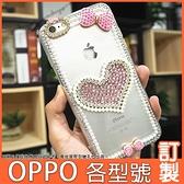 OPPO Reno4 pro Find X2 Pro A73 5G A53 A72 A91 A31 Reno2Z 甜心教主 手機殼 水鑽殼 訂製