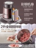 小熊絞肉機家用電動不銹鋼多功能小型絞餡打肉攪拌碎菜辣椒料理機 DF交換禮物