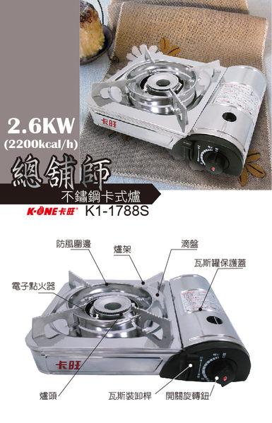 卡旺1788 大型總舖師不鏽鋼卡式爐(K1-1788S) 附膠盒