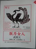【書寶二手書T1/傳記_LJZ】朕乃女人-武則天中國史上唯一女帝的傳奇一生_喬納森.克萊門茨