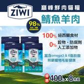 【毛麻吉寵物舖】ZiwiPeak巔峰 98%鮮肉貓糧-鯖魚羊肉(400g 八件組)生食/貓飼料/無穀