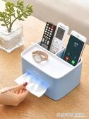 紙巾盒抽紙盒家用客廳餐廳茶幾簡約可愛遙控器收納多功能創意家居  英賽爾