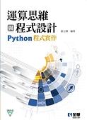 運算思維與程式設計-Python程式實作