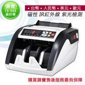 位於台中-台灣鋒寶 FB-988商業專用點驗鈔機
