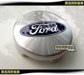 莫名其妙倉庫【MP014 原廠德國件 輪孔蓋】福特Ford 中心蓋 輪胎蓋 輪圈蓋 鋼圈蓋 輪蓋