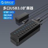 Orico/奧睿科 多口工業級群控USB3.0擴展器帶電源HUB分線器一拖10高速電腦接口 創意新品