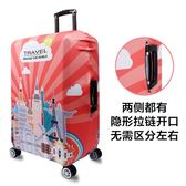 【年終】全館大促旅游出國彈力箱套 行李箱保護套 旅行箱拉桿箱保護套加厚防塵套