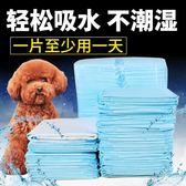 狗狗尿片寵物尿片100片泰迪尿不濕貓紙尿布寵物吸水尿片用品