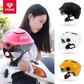 摩托車頭盔夏季個性酷電瓶車雙鏡片防曬男女四季通用半覆式盔