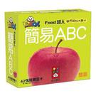 風車童書-簡易ABC-FOOD超人聰明認知大圖卡【TwinS伯澄】