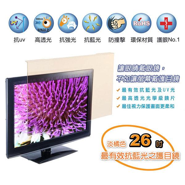 【艾來家電】【分期0利率+免運】藍光博士 抗藍光26吋液晶螢幕護目鏡 JN-26PLB
