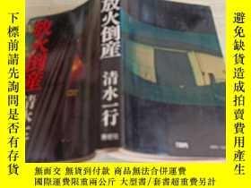 二手書博民逛書店放火倒產罕見清水一行 日本原版 32開Y14197 不會翻譯以圖為準 不會翻譯以圖為準