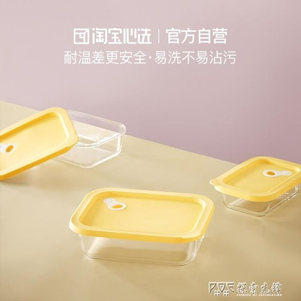 淘寶心選矽膠蓋玻璃保鮮盒微波爐加熱飯盒長方形便當盒帶蓋密封 探索先鋒