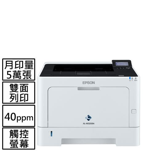 A4黑白商用雷射極速網路印表機 WorkForce AL-M320DN【送伊萊克斯冰沙機】