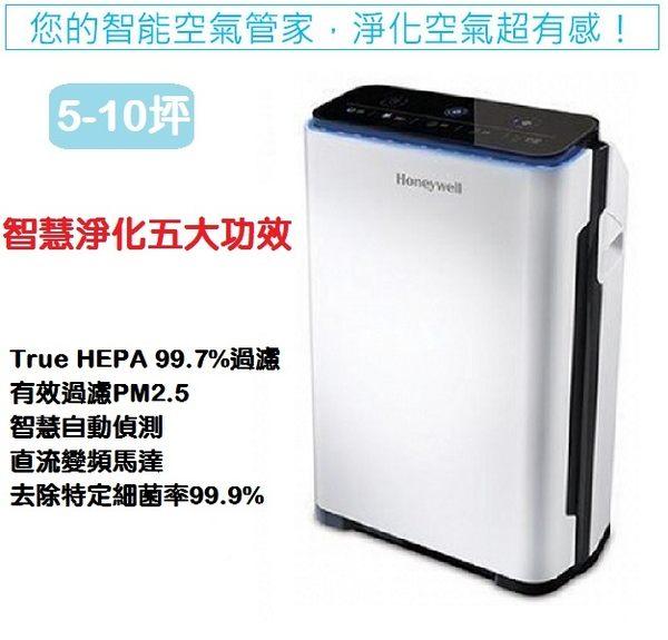 !!醫生推薦!!Honeywell True HEPA智慧淨化抗敏5-10坪空氣清淨機HPA-710WTW