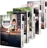 京都X咖啡的完美謎題!咖啡館推理事件簿1至5集【城邦讀書花園】