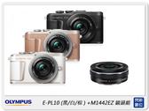 登錄送原廠電池+郵政禮券~ OLYMPUS E-PL10 + 14-42mm EZ 鏡頭組 (EPL10,公司貨) 黑/白/棕
