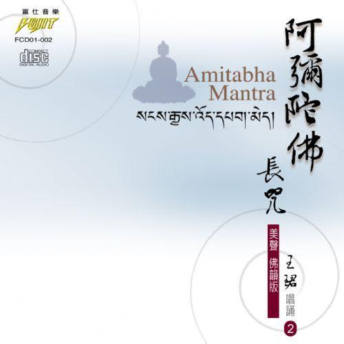 美聲佛韻版 2 阿彌陀佛長咒 CD (音樂影片購)