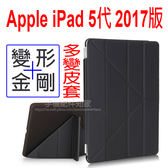 【蠶絲紋】Apple iPad 2017版 5代 A1822/A1823 智能休眠 多角度變形皮套/保護套/支架斜立展示/硬殼-ZY
