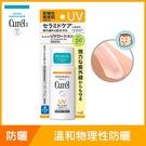 Curel潤浸保濕防曬乳SPF50+ <...