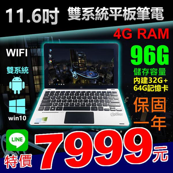 【7999元】11吋漫威授權正版Win+安卓雙系統平板INTEL四核/4G/大容量96G限時送專用鍵盤變身筆記型電腦