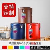 保溫桶擺攤涼粉大容量冰粉桶米飯桶商用奶茶豆漿糖水不銹鋼冷藏桶