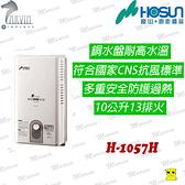 豪山牌熱水器   屋外型熱水器 H-1057H 10公升 屋外型 瓦斯熱水器 水電DIY