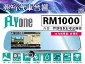 【FLYone】 前後鏡頭RM1000八合一智慧導航後視鏡型行車記錄器*內建導航/測速照相警示/WiFi上網
