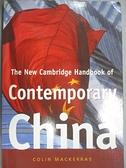 【書寶二手書T5/政治_EDB】The New Cambridge Handbook of Contemporary China_MacKerras, Colin