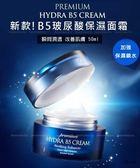 【2wenty6ix】★正韓★A.H.C. Premium B5 高效玻尿酸保濕面霜 50ml 吸收1000倍水分子