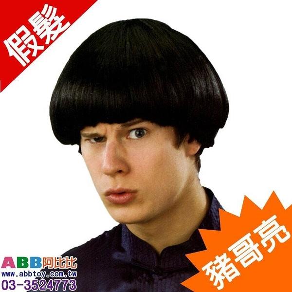 B0503_豬哥亮假髮_馬桶蓋頭#面具面罩眼罩眼鏡帽帽子臉彩假髮髮圈髮夾變裝派對