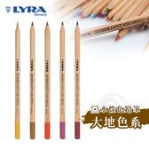 『ART小舖』Lyra德國 林布蘭 水性彩色鉛筆 大地色系 單支自選