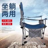 戶外便攜折疊椅 釣魚椅沙灘椅兩檔可調節 高靠背椅寫生休閒午休躺椅 CJ4761『麗人雅苑』