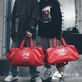 運動包-短途旅行包男手提包女網紅大容量旅游包運動行李包袋防水健身包潮