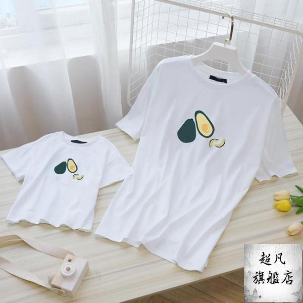 親子裝 牛油果親子裝一家四口夏裝新款2020網紅母子母女裝三口短袖t恤-10週年慶