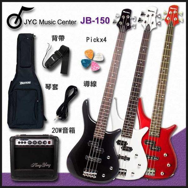 ★2019團購方案★JYC JB-150 嚴選電貝斯套裝組