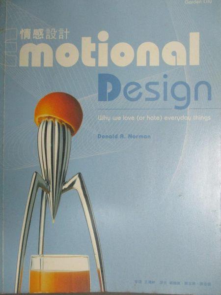【書寶二手書T9/設計_QDV】Emotional Design-情感設計_唐納‧諾曼