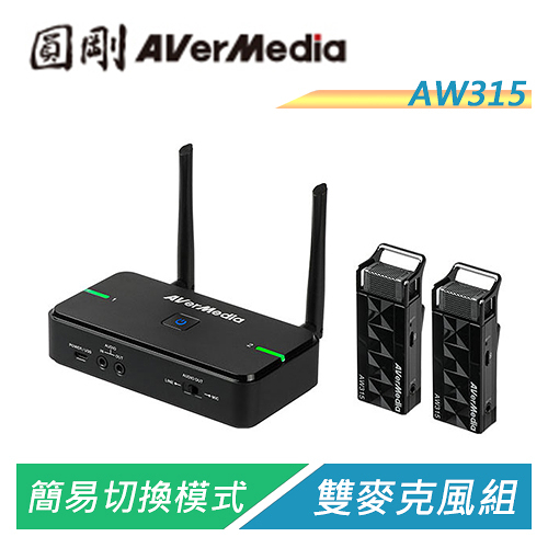【Sound Amazing】圓剛 AVerMic AW315 教學專用無線麥克風(雙麥克風組)