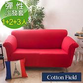 棉花田【歐文】超彈力1+2+3人彈性沙發套(5色可選)1+2+3人-石榴紅
