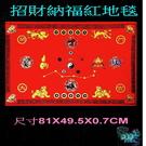【Ruby工作坊】招財風水紅絨布防滑地毯一張「81X49.5X0.7CM」【紅磨坊】NO.81R