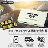 免電 最新一代 蘋果專用 FM發射器 【 iPhone iPad iPod 】 第二代 車用mp3 音源轉換器