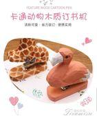 創意辦公文具訂書器卡通動物木質兒童訂書機學生用迷你訂書機  提拉米蘇