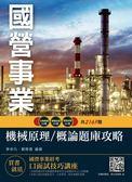 機械原理(機械概論)題庫 (國營事業、台電、中油、中鋼、鐵路、捷運招考適用) (E034E19-1)