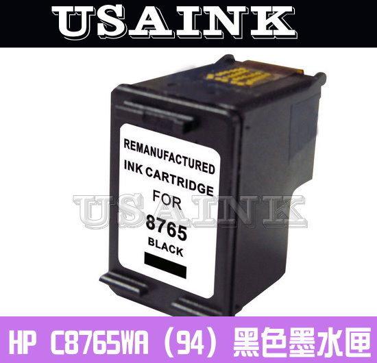 ~HP C8765WA/C8765/NO.94/94 黑色環保墨水匣 PSC 1510/1610/2610/2710/Officejet 6210/7210/7410/Photosmart 2610/2710/8150