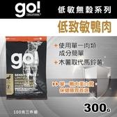 【毛麻吉寵物舖】Go! 低致敏鴨肉無穀全犬配方-300克(100克三件組)