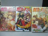 【書寶二手書T2/漫畫書_MCU】魔法Kiss_1~3集合售_空良