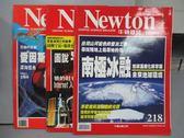 【書寶二手書T8/雜誌期刊_QNE】牛頓_141+147+218期_共3本合售_南極冰融等