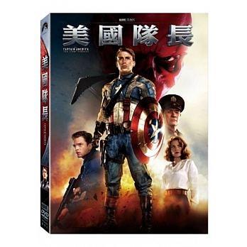 美國隊長 DVD (購潮8)